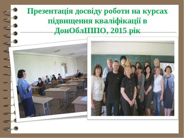 Презентація досвіду роботи на курсах підвищення кваліфікації в ДонОблІППО, 20...