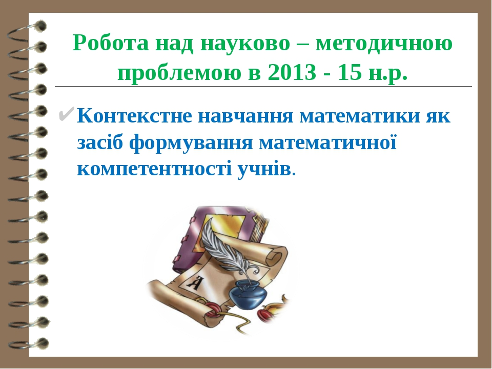 Робота над науково – методичною проблемою в 2013 - 15 н.р. Контекстне навчанн...