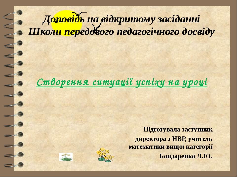 Доповідь на відкритому засіданні Школи передового педагогічного досвіду Ство...