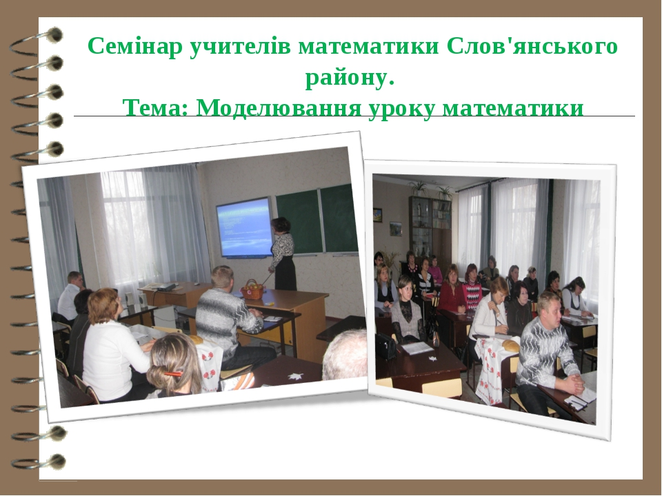 Семінар учителів математики Слов'янського району. Тема: Моделювання уроку мат...