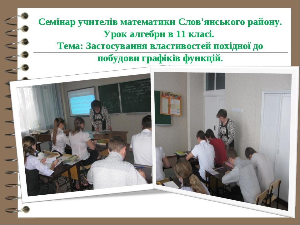 Семінар учителів математики Слов'янського району. Урок алгебри в 11 класі. Те...