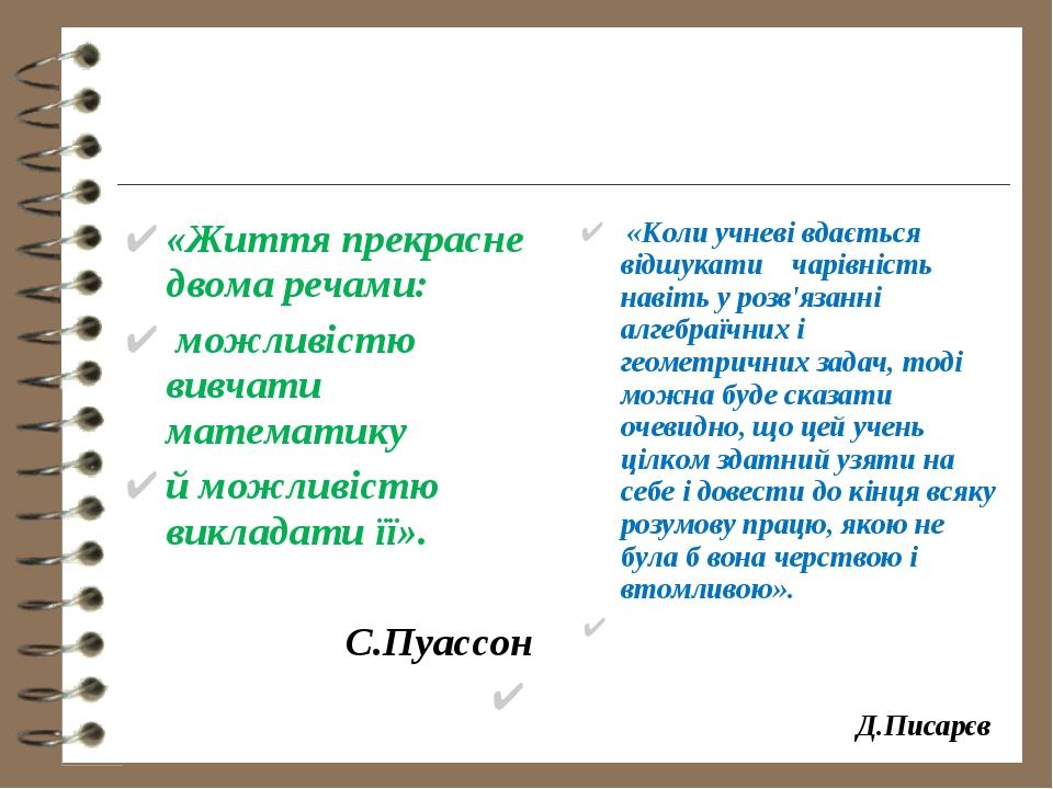 «Життя прекрасне двома речами: можливістю вивчати математику й можливістю вик...