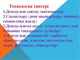 Технология типтері 1.Денсаулық сақтау (витаминдер) 2.Сауықтыру (дене шынықтыр