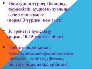Оқытудың түрлері баяндау, көрнекілік, аудиови- зуальды, өзбетімен жұмыс (норм