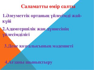 Саламатты өмір салты 1.Әлеуметтік ортаның үйлесімді жай-күйі 2.Адамгершілік ж