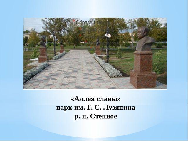 «Аллея славы» парк им. Г. С. Лузянина р. п. Степное