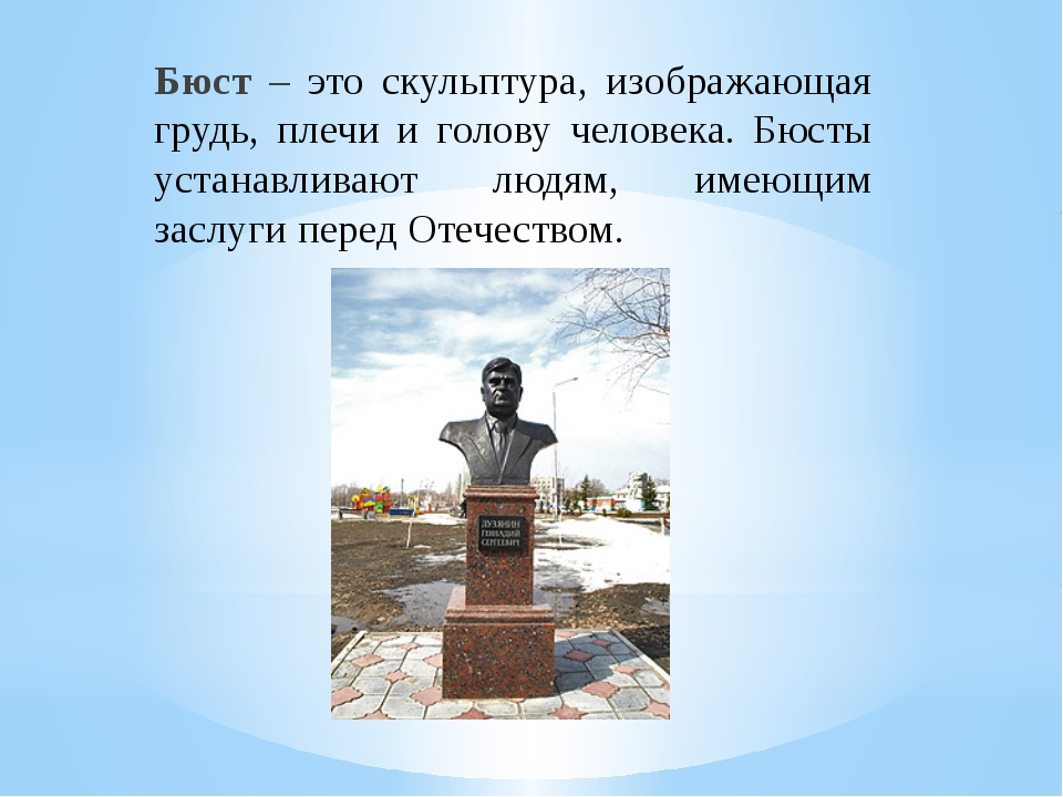 Бюст – это скульптура, изображающая грудь, плечи и голову человека. Бюсты ус...