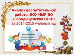 Анализ воспитательной работы БОУ НМР ВО «Городищенская СОШ» за 2014-2015 учеб