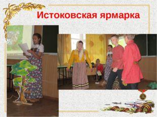 Истоковская ярмарка