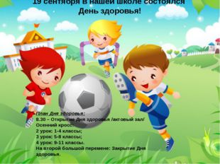 19 сентября в нашей школе состоялся День здоровья! 19 сентября в нашей школе
