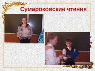 Сумароковские чтения