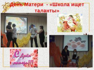 День Матери - «Школа ищет таланты»