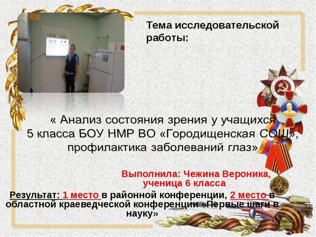 Выполнила: Чежина Вероника,  ученица 6 класса Результат: 1 место в райо...