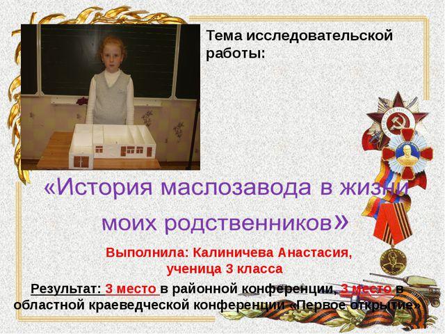 Выполнила: Калиничева Анастасия,  ученица 3 класса Результат: 3 место в ра...