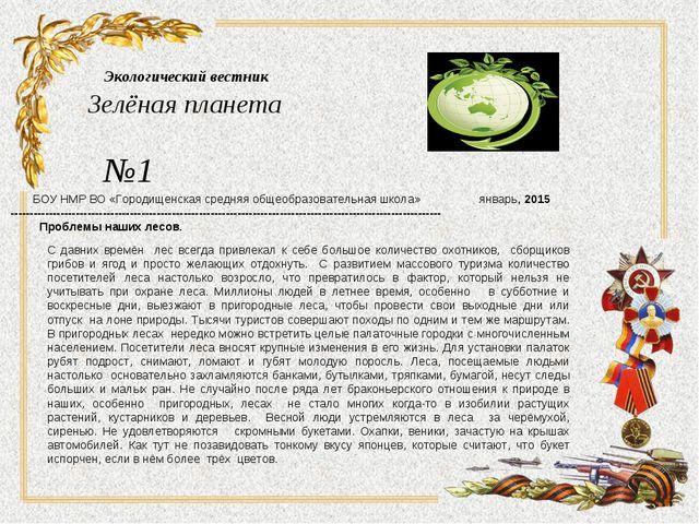 Экологический вестник Зелёная планета №1 БОУ НМР ВО «Городищенская средняя о...
