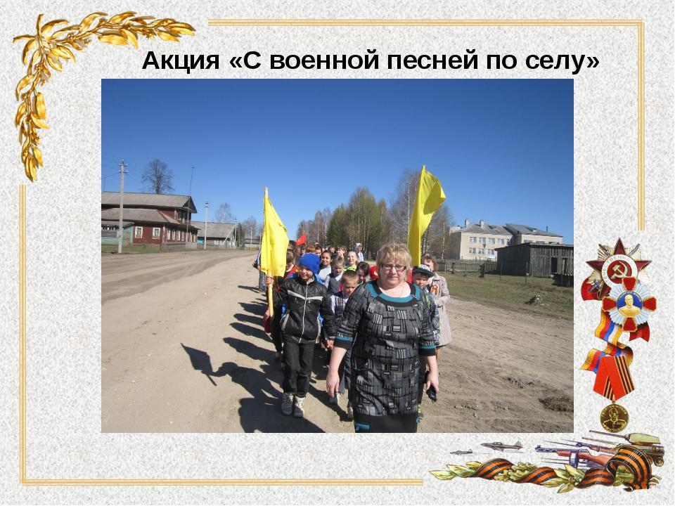 Акция «С военной песней по селу»