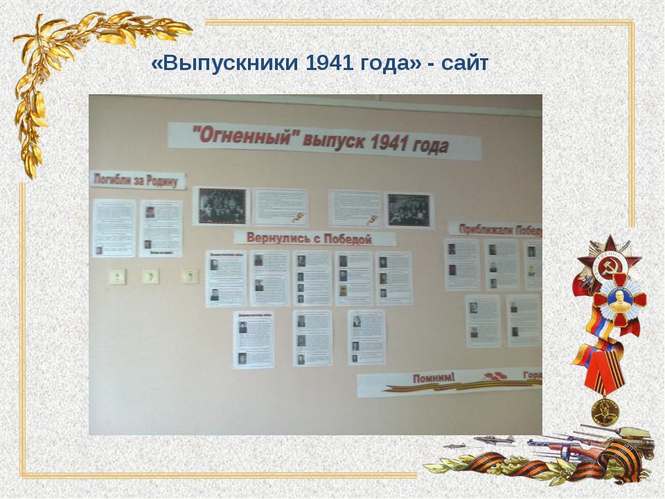 «Выпускники 1941 года» - сайт