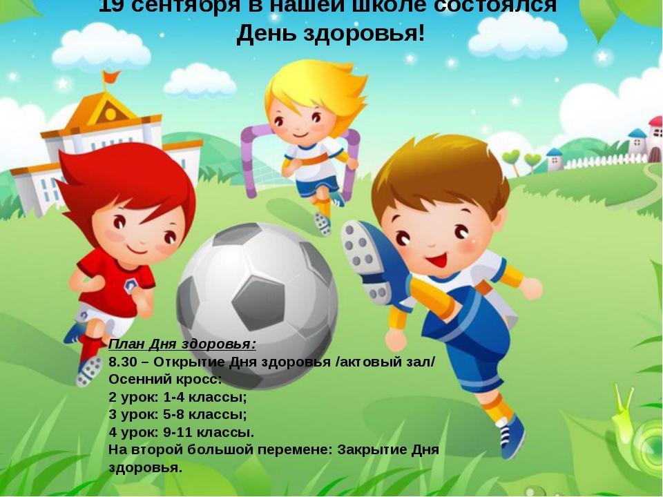 19 сентября в нашей школе состоялся День здоровья! 19 сентября в нашей школе...