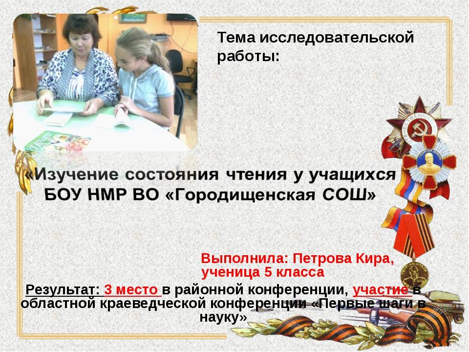 Выполнила: Петрова Кира,  ученица 5 класса Результат: 3 место в районно...