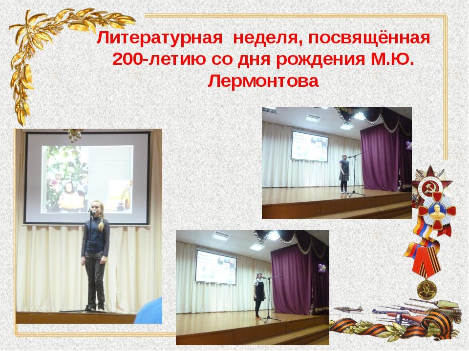 Литературная неделя, посвящённая 200-летию со дня рождения М.Ю. Лермонтова
