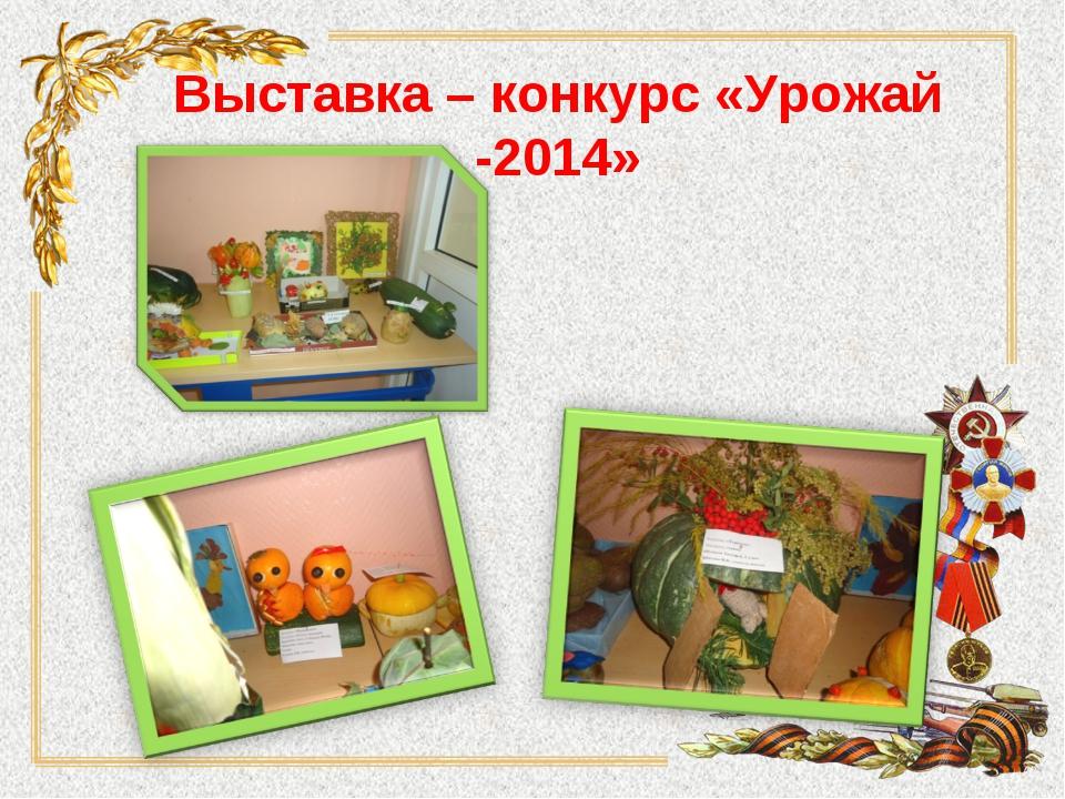 Выставка – конкурс «Урожай -2014»