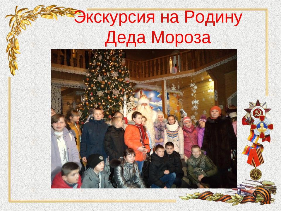Экскурсия на Родину Деда Мороза