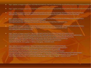 https://yandex.ru/images/search?text=%D0%B4%D0%B5%D1%82%D1%81%D0%BA%D0%B8%D0%