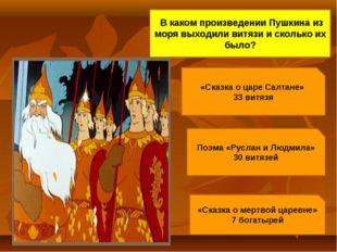 В каком произведении Пушкина из моря выходили витязи и сколько их было? «Ска