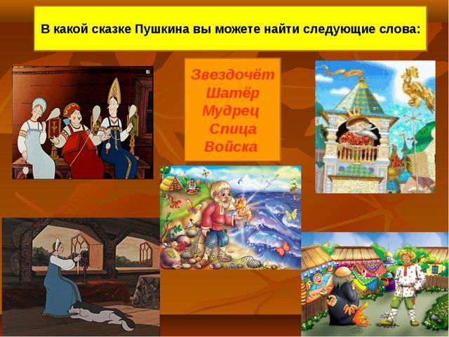 В какой сказке Пушкина вы можете найти следующие слова: Звездочёт Шатёр Мудре...