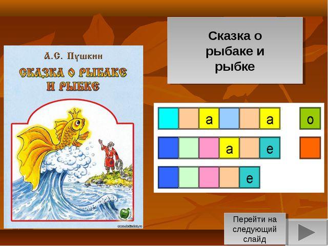 Перейти на следующий слайд Сказка о рыбаке и рыбке
