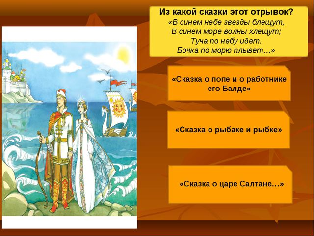 Из какой сказки этот отрывок? «В синем небе звезды блещут, В синем море волны...