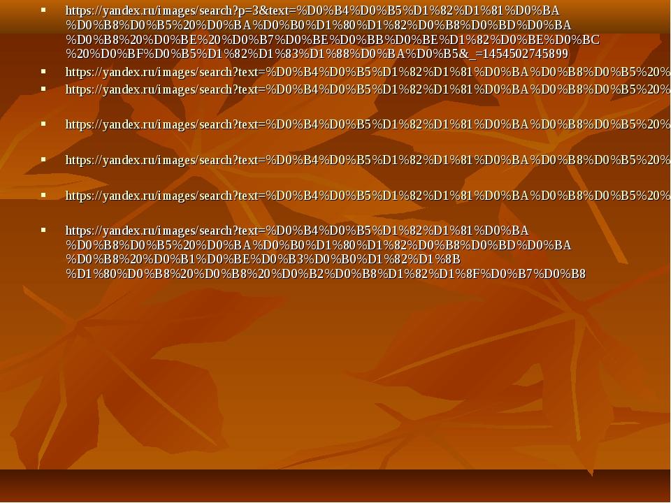 https://yandex.ru/images/search?p=3&text=%D0%B4%D0%B5%D1%82%D1%81%D0%BA%D0%B8...