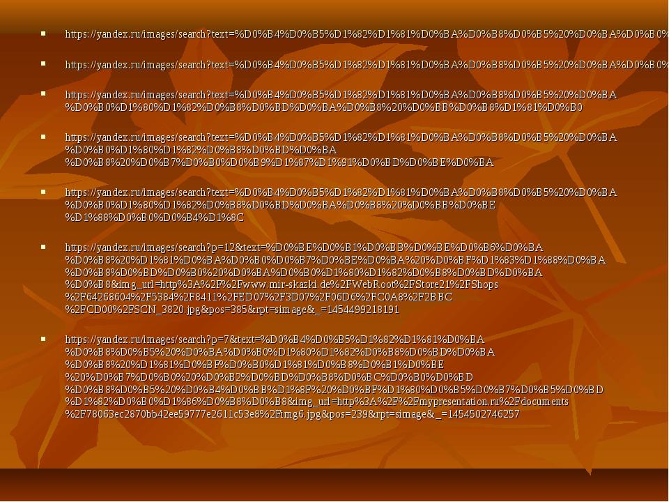 https://yandex.ru/images/search?text=%D0%B4%D0%B5%D1%82%D1%81%D0%BA%D0%B8%D0%...