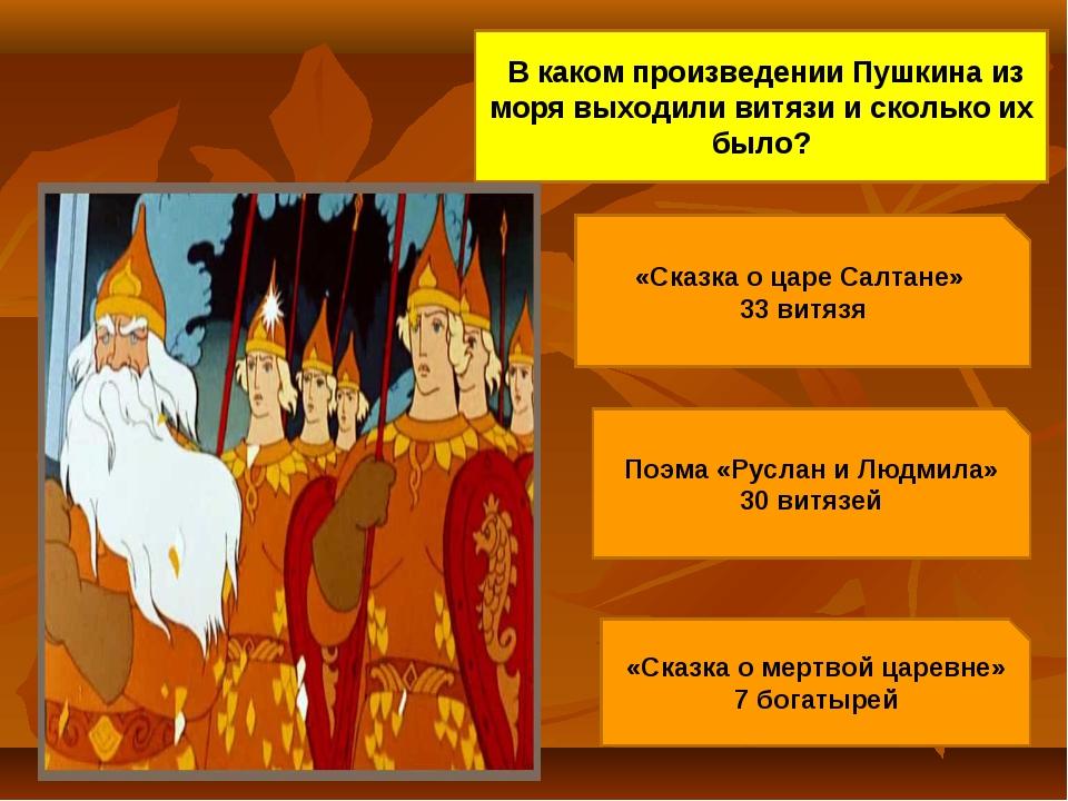 В каком произведении Пушкина из моря выходили витязи и сколько их было? «Ска...