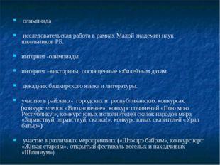олимпиада исследовательская работа в рамках Малой академии наук школьников Р