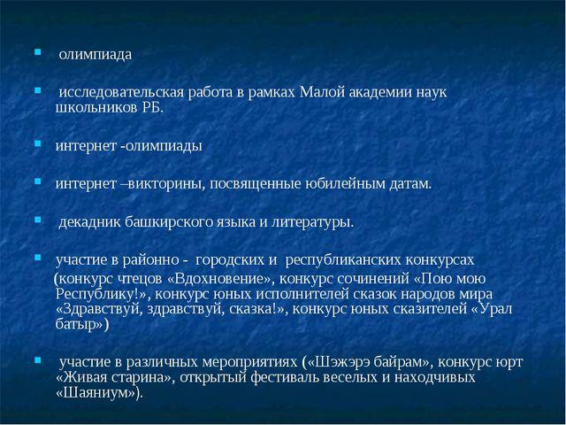 олимпиада исследовательская работа в рамках Малой академии наук школьников Р...