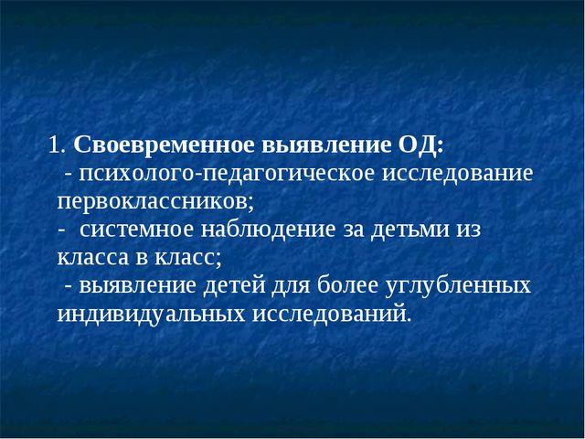 1.Своевременное выявление ОД: -психолого-педагогическое исследование перво...