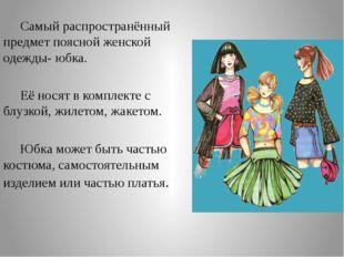 Самый распространённый предмет поясной женской одежды- юбка. Её носят в ком