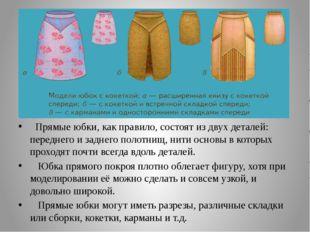 Прямые юбки, как правило, состоят из двух деталей: переднего и заднего полот