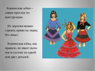 Конические юбки – самые простые по конструкции. Их чертежи можно строить пря