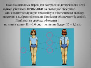 Помимо основных мерок для построения деталей юбки необ- ходимо учитывать ПРИ