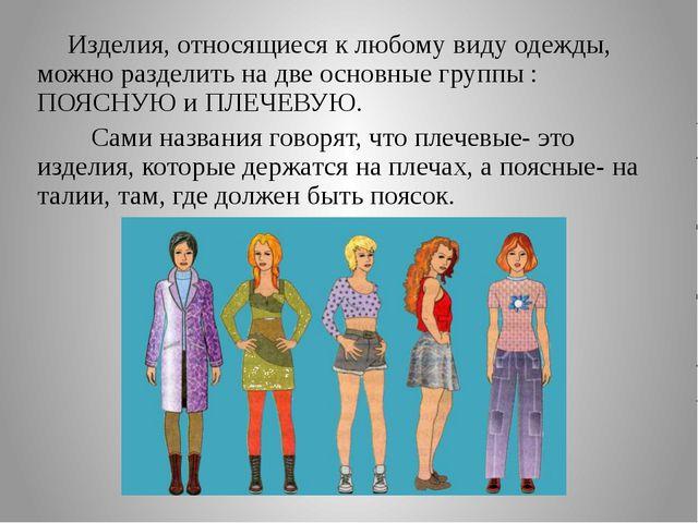 Изделия, относящиеся к любому виду одежды, можно разделить на две основные г...