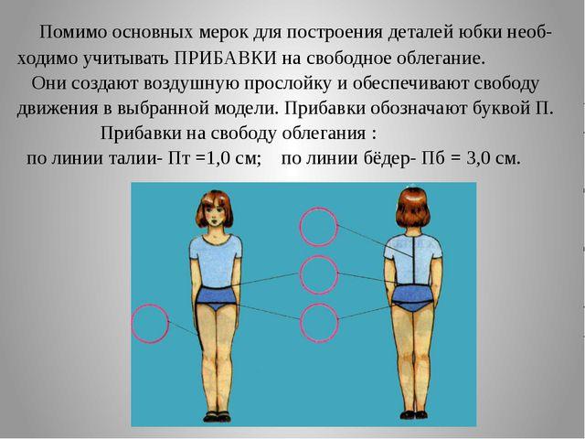 Помимо основных мерок для построения деталей юбки необ- ходимо учитывать ПРИ...