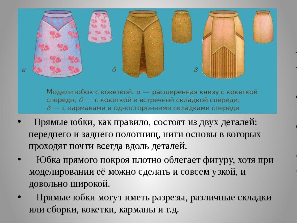 Прямые юбки, как правило, состоят из двух деталей: переднего и заднего полот...