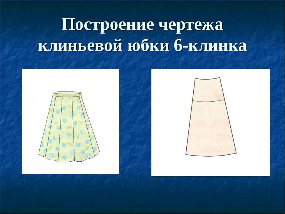 Построение чертежа клиньевой юбки 6-клинка