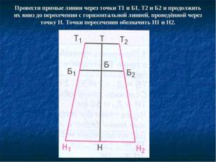 Провести прямые линии через точки Т1 и Б1, Т2 и Б2 и продолжить их вниз до пе