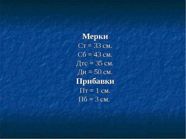 Мерки Ст = 33 см. Сб = 43 см. Дтс = 35 см. Ди = 50 см. Прибавки Пт = 1 см. Пб...