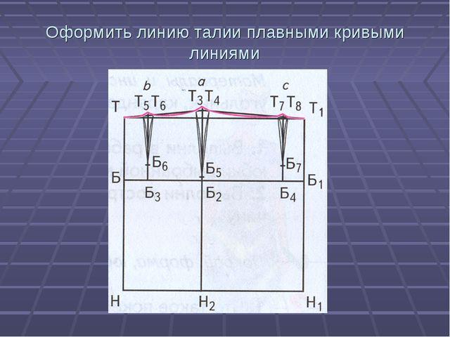 Оформить линию талии плавными кривыми линиями