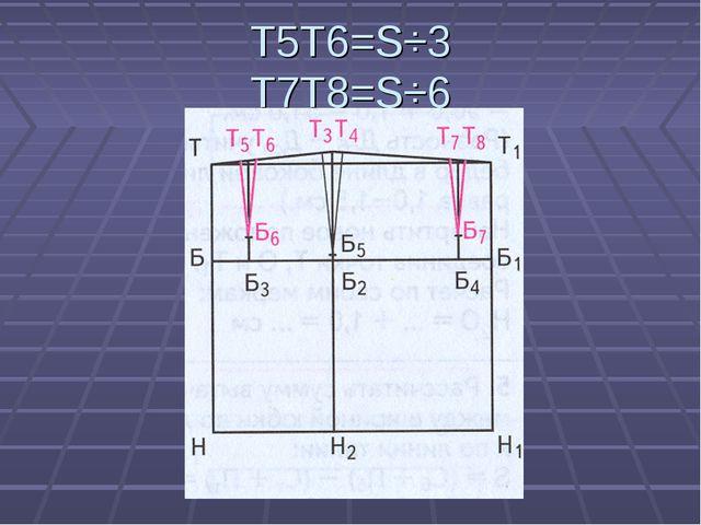 Т5Т6=S÷3 Т7Т8=S÷6