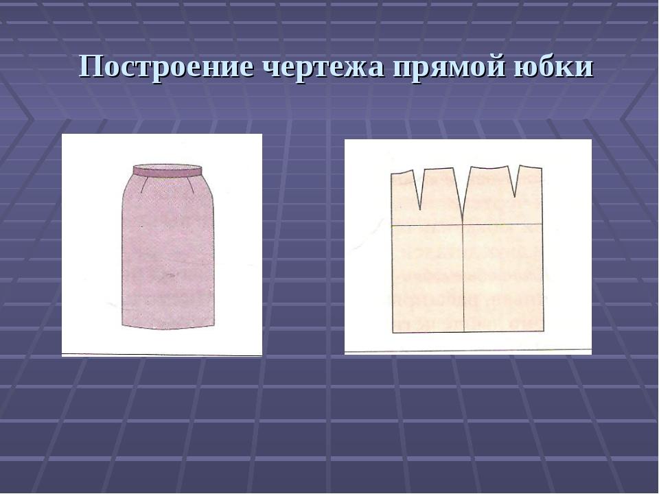 Построение чертежа прямой юбки